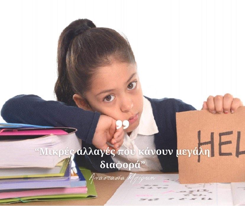 Μελέτη στο σπίτι Πως μπορεί να γίνει ευκολότερη;